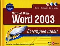 Microsoft Office Word 2003: Быстрые шаги: Многочисленные иллюстрации