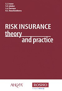 Risk insurance theory and practice