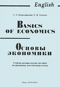Basics of Economics / Основы экономики