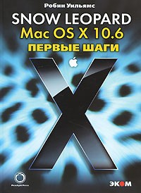 Mac OS X 10.6 Snow Leopard. Первые шаги