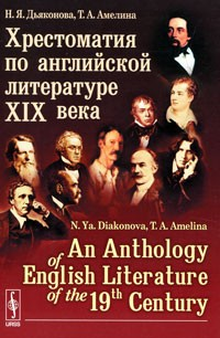 Хрестоматия по английской литературе XIX века / An Anthology of English Literature of the 19-th Century