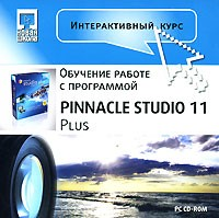 Интерактивный курс. Pinnacle 11 Studio Plus