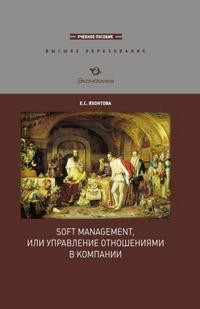 Soft Management или Управление отношениями в компании. Учебник