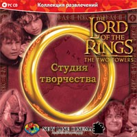 The Lord of the Rings: The Two Towers. Студия творчества