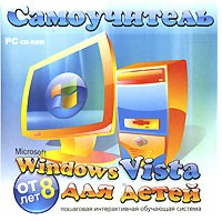 Самоучитель Windows Vista для детей
