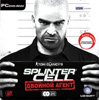 Tom Clancy's Splinter Cell: Двойной Агент