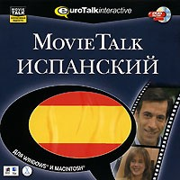 Movie Talk: Испанский