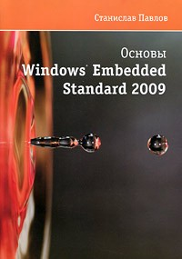 Основы Windows Embedded Standard 2009
