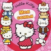 Hello Kitty! Моя семья. Книжка-квадрат