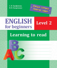 English for beginners. Level 2. Learning to read
