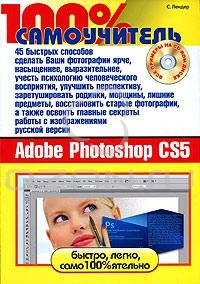 100% самоучитель Adobe Photoshop CS5 (+ CD-ROM)