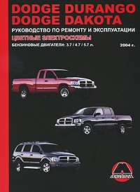Dodge Durango. Dodge Dakota. Руководство по ремонту и эксплуатации