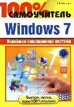100% самоучитель. Windows 7