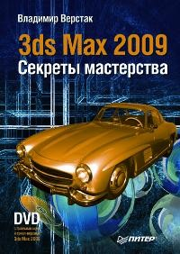3ds Max 2009 + DVD