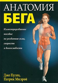 Анатомия бега. Running Anatomy