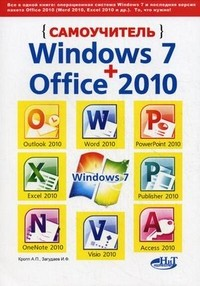 Самоучитель Windows 7 + Office 2010
