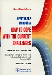 "Healthcare in Russia: How to Cope with the Current Challenges. Scientific background for ""The Development Strategy of Health Care in Russian Federation toward the Year 2020"". Abridged edition"