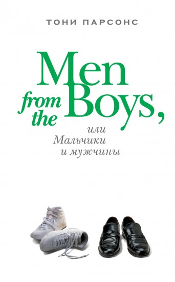 Men from the Boys, или Мальчики и мужчины