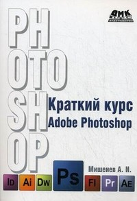 Adobe Photoshop. Краткий курс
