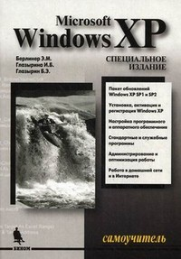 Самоучитель Windows XP