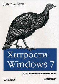 Хитрости Windows 7. Для профессионалов