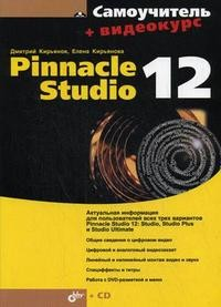 Самоучитель Pinnacle Studio 12 (+ CD-ROM)