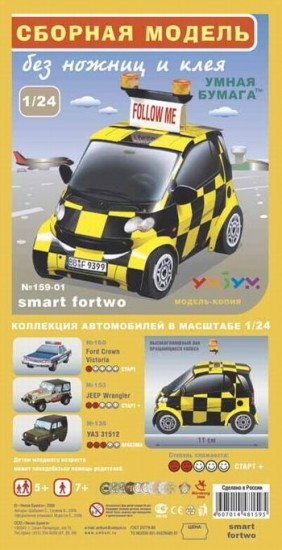 Smart fortwo «Follow me»