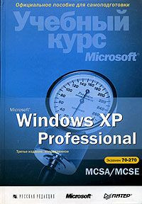 Microsoft Windows XP Professional. Учебный курс MCSA/MCSE (+ CD-ROM)