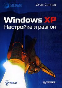 Windows XP. Настройка и разгон (+ CD-ROM)