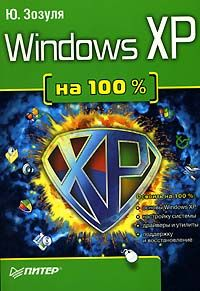 Windows XP на 100 %