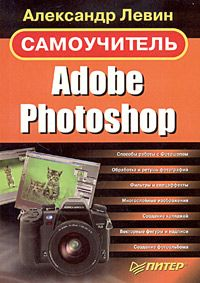 Adobe Photoshop. Самоучитель