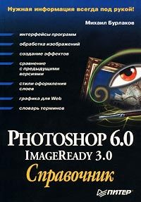 Photoshop 6.0. ImageReady 3.0. Справочник