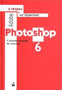 Adobe Photoshop 6 в теории и на практике