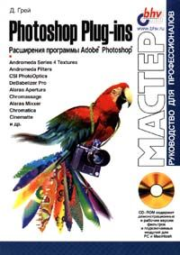 Photoshop Plug - ins +CD-ROM