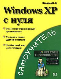 Windows ХР с нуля