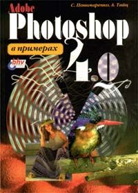 Adobe Photoshop 4.0 в примерах