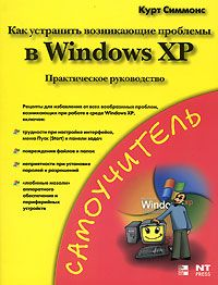 Как устранить возникающие проблемы в Windows XP