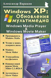 Windows XP. Обновления мультимедиа. Windows Media Player & Windows Movie Maker
