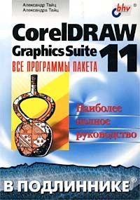 CorelDRAW Graphics Suite 11: все программы пакета. Наиболее полное руководство