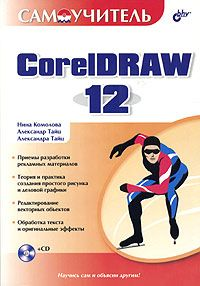 Самоучитель CorelDRAW 12 (+ CD-ROM)