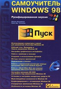 Самоучитель Windows 98