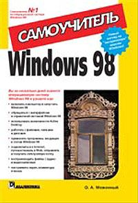 Windows 98. Самоучитель
