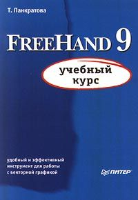 FreeHand 9