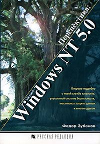 Перспектива: Windows NT 5.0