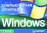 Windows. Компьютерная шпаргалка