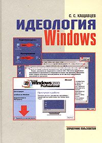 Идеология Windows