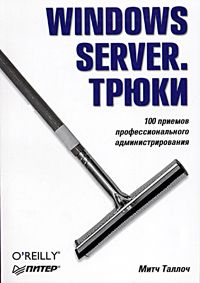 Windows Server. Трюки