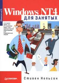 Windows NT4 для занятых