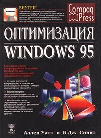 Оптимизация Windows 95