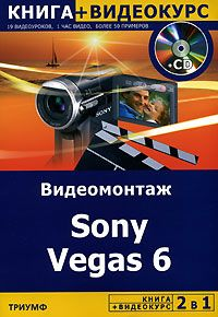 Видеомонтаж Sony Vegas 6 (+CD-ROM)